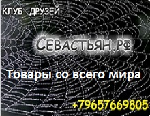 севастьян.рф