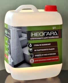 Гидрофобизатор НЕОГАРД для газобетона -особо прочное покрытие цена