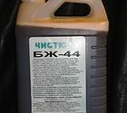 Моющее дезинфицирующее средство Чистюля БЖ – 44 цена