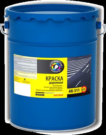 Краска для дорожной разметки АК-511 цена