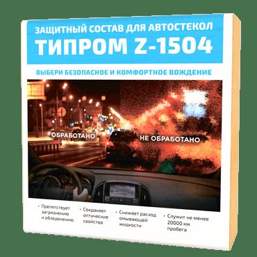 Гидрофобизатор Типром Z-1504 цена