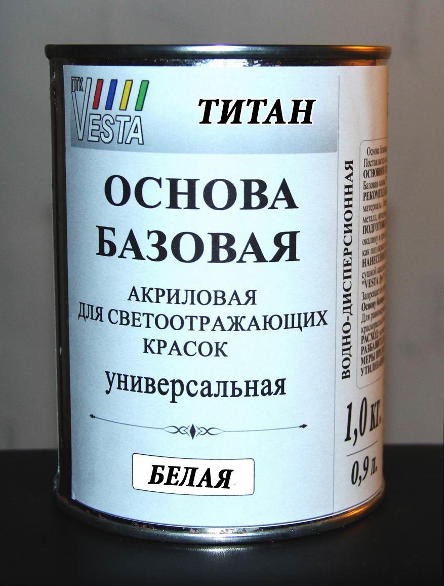Грунт-основа базовая акриловая для светоотражающих красок VESTA ТИТАН белая цена